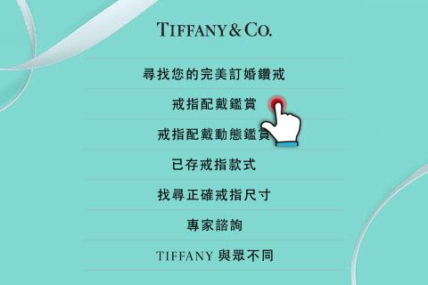 梅問題-iphone無料程式-免出門直接用iPhone就可看Tiffany婚戒