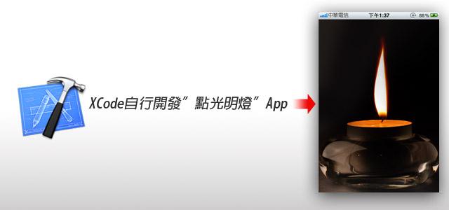 梅問題-xcode教學-自行開發點光明燈App