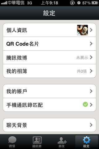 梅問題-iPhone聊天工具-新一代即時通訊「微信WeChat+WeChat Voice」讓聊天變得更有趣