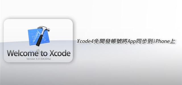 梅問題-iphone程式開發-xcode4免開發帳號將App同步到iPhone上