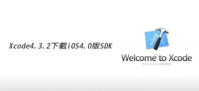 [APP開發] Xcode4.3版也可使用iOS4.0 SDK開發