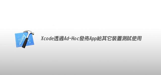 梅問題-iPhone開發教學-Xcode透過Ad-Hoc發佈App給其它裝置測試使用