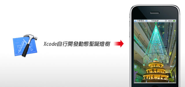 梅問題-Xcode開發程式-自行開發動態聖誕燈樹