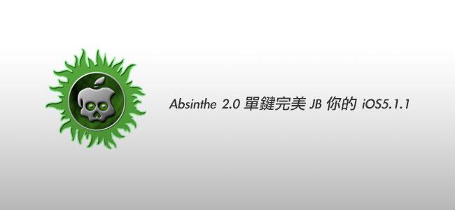 梅問題-JB教學-Absinthe2.0單鍵超完美JB你的iOS5.1.1