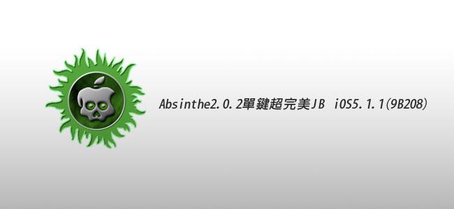 【iOS JB教學】Absinthe2.0.2單鍵將iOS5.1.1(9B208)完美JB
