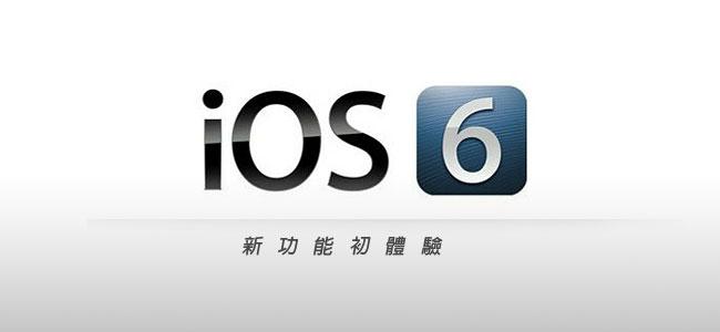 梅問題-iOS6新功能初體驗
