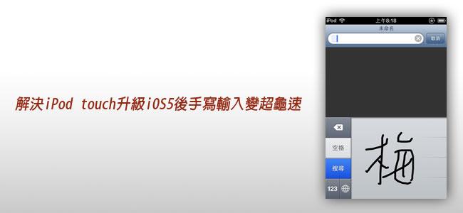梅問題-解決iPod touch升級iOS5後手寫輸入變超龜速