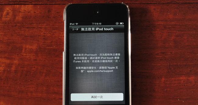 梅問題-iOS問題-解決iOS6開發者版本無法啟用狀況
