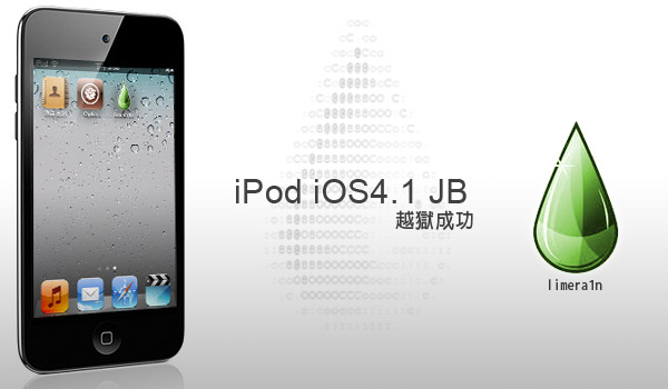 【iPod JB教學】iPod iOS4.1綠雨越獄全記錄