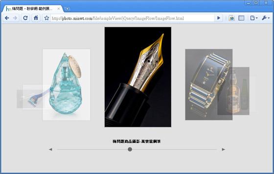 梅問題-jQuery教學-jQ版的ImageFlow相片特效