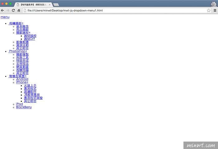 梅問題-jQuery教學-RWD自適應導覽列多層級下拉選單