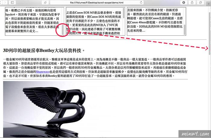 梅問題-jQeury外掛「scroll-scope」鎖定DIV區塊滾動範圍