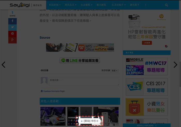 Yahoo!滾動式廣告手法大公開!滾動出現,不滾時n秒自動消失