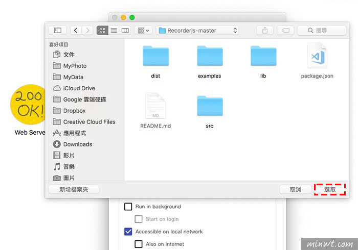 梅問題-[套件]Recorder.js 網頁版錄音程式,開啟網頁立即就可錄音