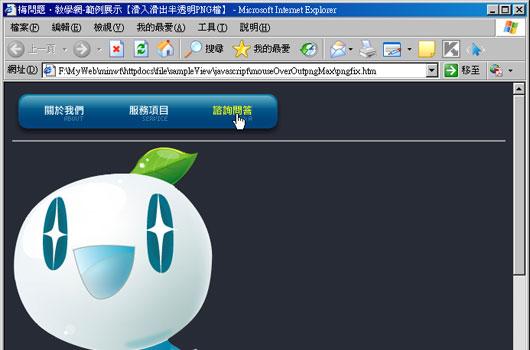 Dreamweaver教學-滑入滑出與背景全面支援透明png