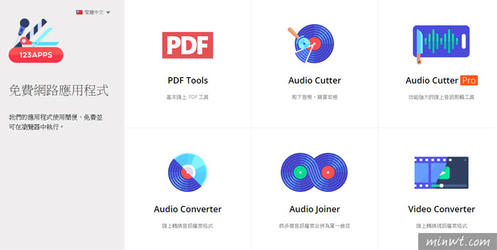 梅問題-123APPS 線上影片剪輯軟體,免安裝直接用,剪輯、轉檔、合併線上搞定