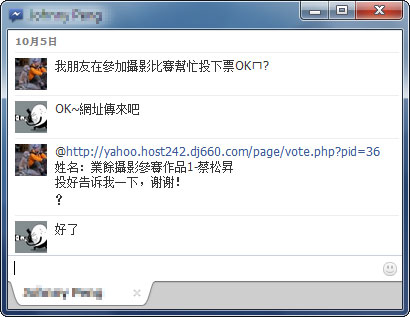 詐騙-「Yahoo攝影聯合會」 假投票真詐騙