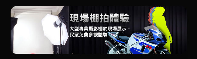 梅問題-梅生活-2012台北攝影器材展「平面配置圖|免費講座|棚拍體驗」懶人包