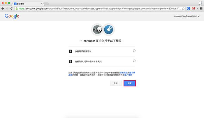 梅問題-《Inoreader》畫面清爽支援搜尋的RSS閱讀器