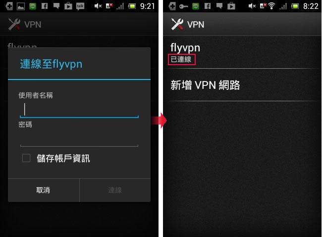 梅問題-Android-利用VPN跨國下載Line貼圖