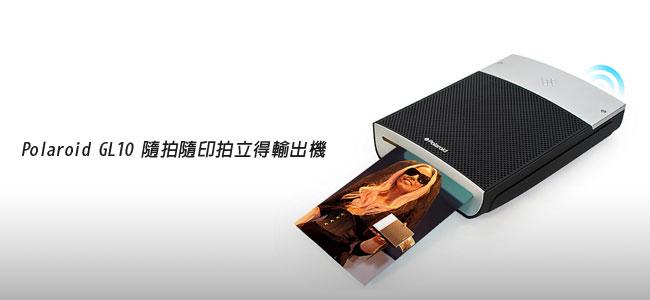 梅問題-[生活3C]《Polaroid GL10》 隨拍隨印拍立得相片輸出機