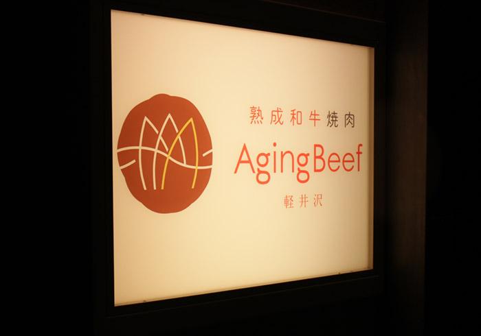《輕井澤美食》王子OUTLET-Aging Beef 熟成和牛燒肉