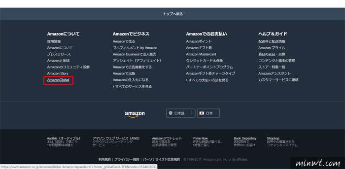 梅問題-AmazonGlobal線上就能自行購買日本商品,人不在日本、也不需找代購
