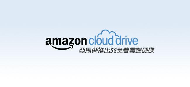梅問題-數位生活-亞馬遜免費5G雲端硬碟任你用