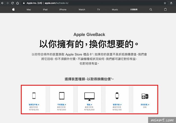 梅問題-Apple GiveBack官方舊機回收平台,讓你以舊換新貼補價差