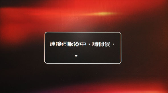 梅問題-電視盒-網樂通網路設定