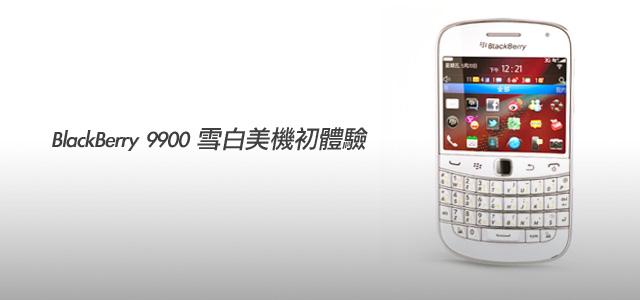 梅問題-數位生活-BlackBerry9900雪白黑莓機初體驗