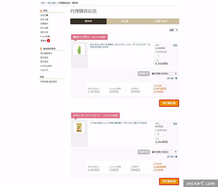 梅問題-進到Buyee平台,可盡情購買日本各大購物網商品,看的到的都可直送台灣