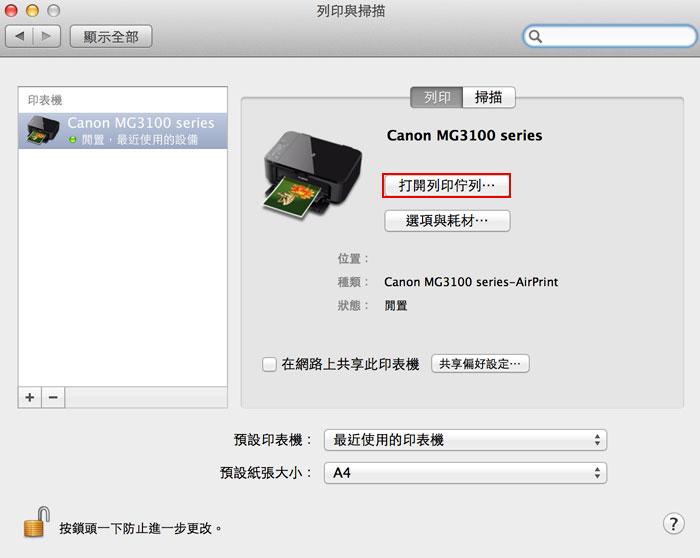 梅問題-3C-Canon MG3170 無線事務印表機Wifi設定全記錄