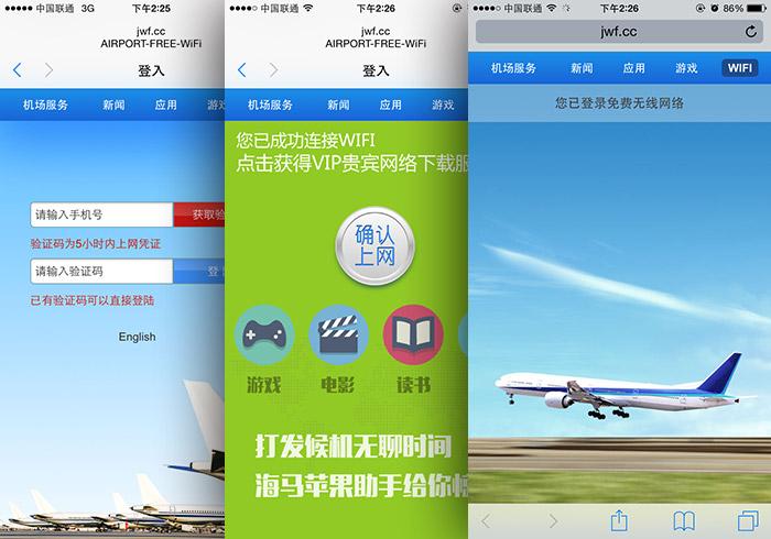 免費使用「中國機場」WIFI上網與翻牆