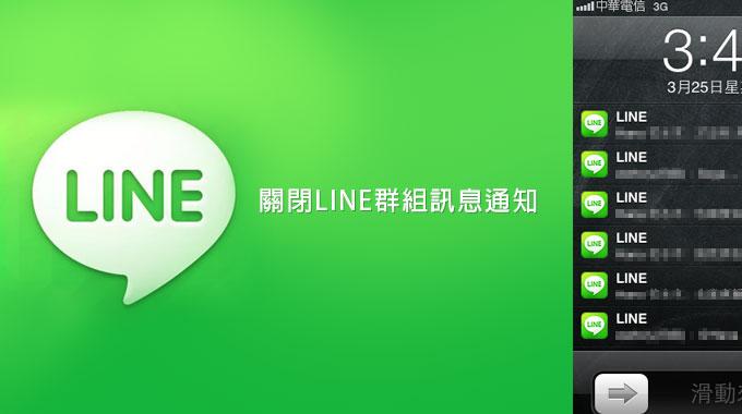 梅問題-數位生活-關閉LINE群組訊息通知
