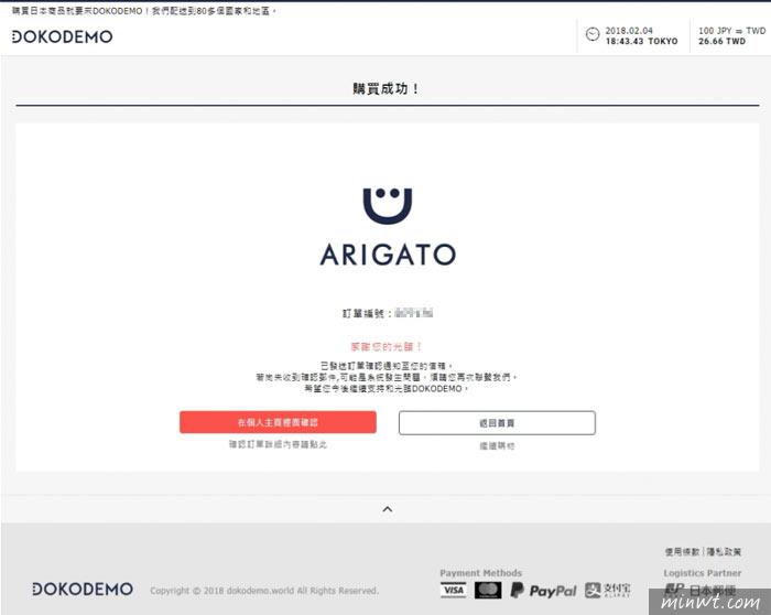 梅問題-[購物] DOKODEMO日本直送購物網,運費還打75折!