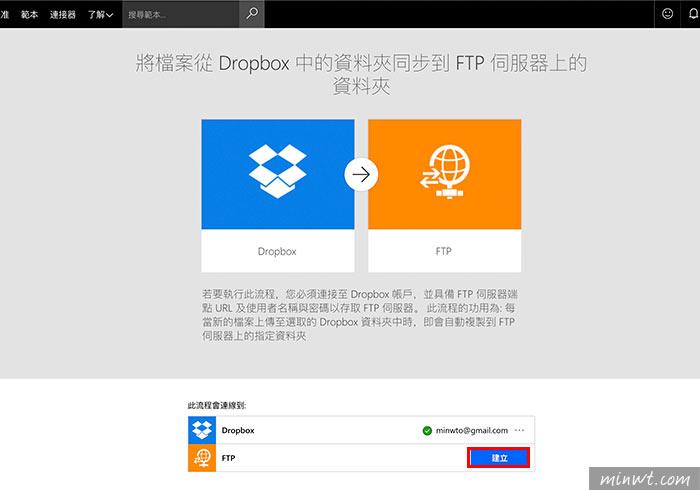 梅問題-[教學]將Dropbox中的檔案,同步到FTP指定資料夾