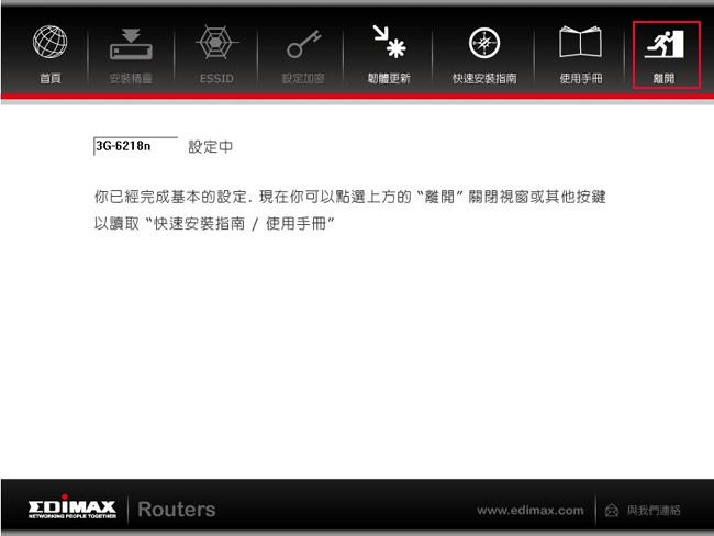 梅問題-[3C小物]訊舟科技 3G-6218n 隨身型無線分享器讓老舊3Gs也可分享網路給Android手機使用