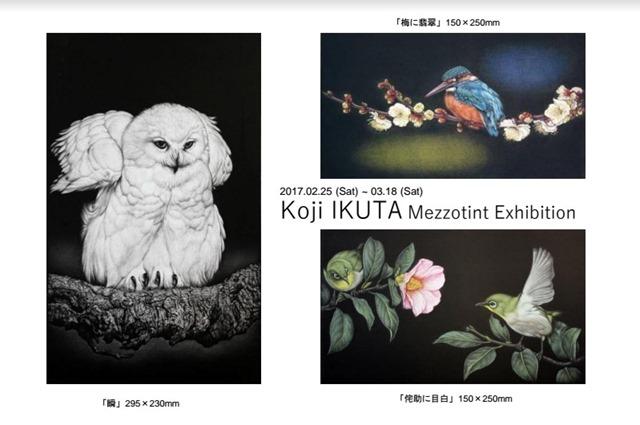 梅問題-日本當代版畫大師「生田宏司」來台開展「天母Galvin家人生活」