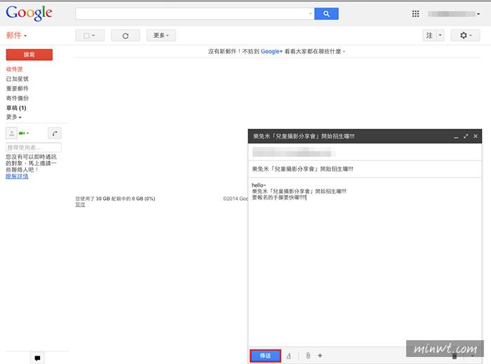 梅問題-將Gmail誤寄出信件給回收