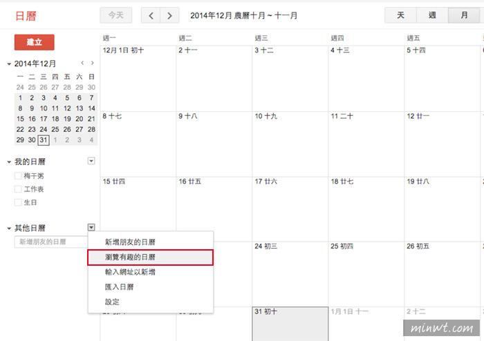 梅問題-《Google行事曆》更新2015人事行政日與開啟台灣農曆連假