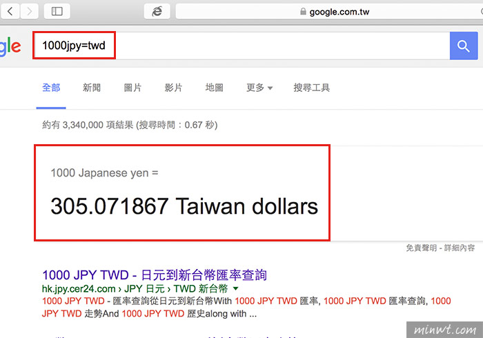 梅問題-Google搜尋引擎速查各國匯率與幣值轉換