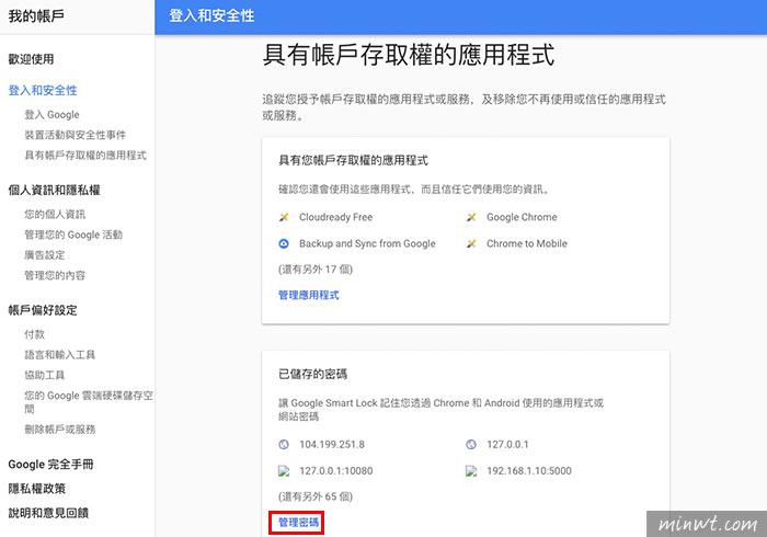 梅問題-如何查詢已儲存在網頁的登入帳號與密碼