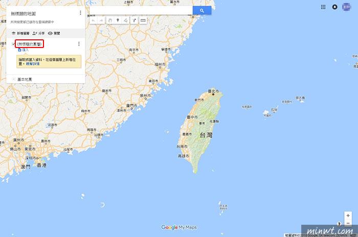 梅問題-農曆年出旅!用Google地圖製作新春旅遊行程地圖