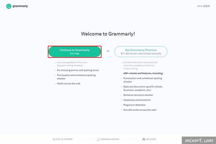 梅問題-擔心英文書信文法用錯?透過Grammarly線上即時檢查與修正