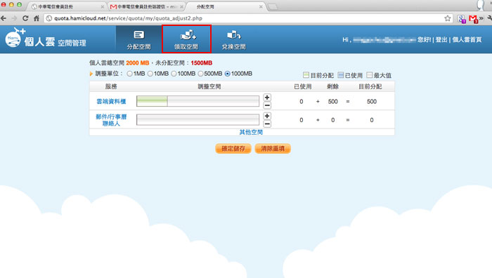 梅問題-數位生活-mpro用戶獨享10G的Hami個人雲