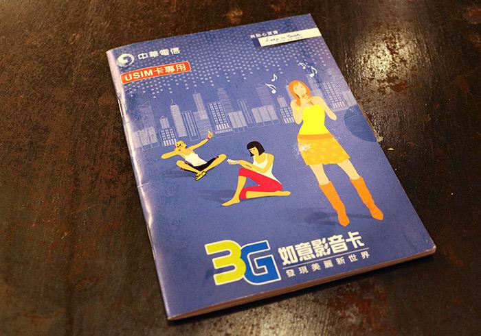 梅問題-《中華3G如意卡預付卡》1GB只要180元,用量超過自動終止上網不怕被多收錢