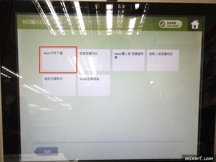 梅問題-免買印表機!ibon便利生活站,全台7-11都是你的輸出中心
