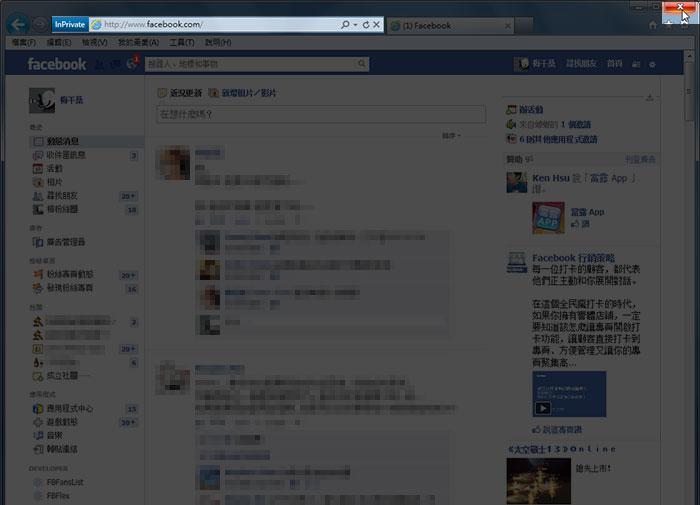 梅問題-生活小知-IE也有無痕視窗In-Private網頁登入帳密不外洩