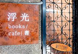 「赤峰街浮光書店」隱身在寧靜老屋中的書香與咖啡香